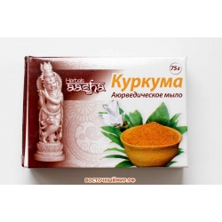"""Мыло Куркума с витамином Е """"Ааша"""", 75 г."""