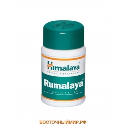"Румалайя (Rumalaya) Румалая ""Himalaya"", 750 мг, 60 таб."