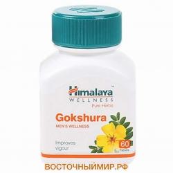 "Гокшура (Gokshura) ""Himalaya"", 250 мг., 60 таб."