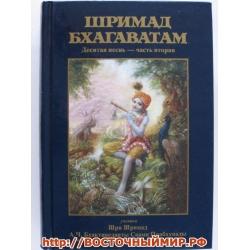 Шримад Бхагаватам. Песнь 10 (части - 1, 2, 3)