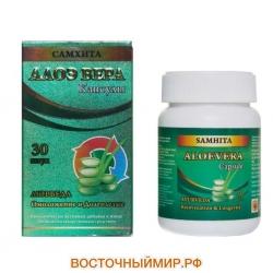 "Алоэ Вера (Aloe Vera) ""Samhita"" Самхита, 600 мг, 30 капс."