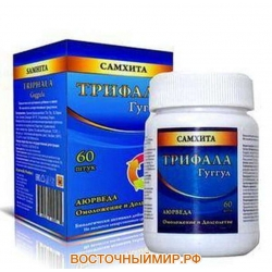 "Трифала, трипхала гуггул (Triphala guggulu) Самхита ""Samhita"", 600 мг, 60 таб."