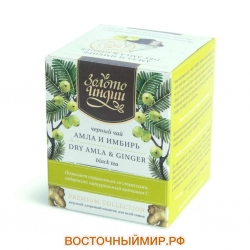Чай Premium Дарджилинг с амлой и имбирём (Darjeeling black tea Amla&Ginger) «Золото Индии», 3 г. х 15 пак.