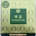 """Зелёный чай крупнолистовой """"Небесный Аромат"""", 120 г."""