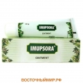 "Мазь Имупсора для лечения псориаза (Imupsora ointment) ""Charak Pharma"", 50 г."