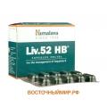 "Эффективное средство от гепатита B  Лив 52 НВ (Liv 52 HB) ""Himalaya"", 250 мг., 30 капс."