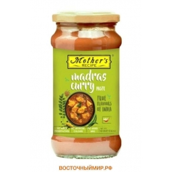 Паста Карри по-мадрасски (Madras Curry Paste), 300  г.