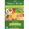 Приправа Король Кухни Kitchen King masala «Дибве», 50 г.