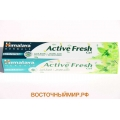Зубной гель (Active Fresh Gel Toothpaste) «Himalaya»,  100 г.
