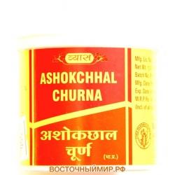 """Ашока Чурна порошок (Ashokchhal Churna) """"Vyas"""", 100 г."""
