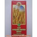 """Масло зародышей пшеницы """"Дивеево"""", 100 мл."""