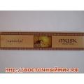 Благовония Мускус (Musk natural incense)