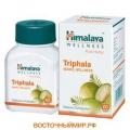 """Трифала (Triphala) """"Himalaya"""", 60 таблеток"""