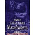 Махабхарата Сабха Парва (книга 2)