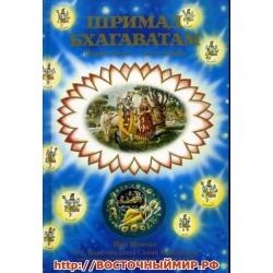 Шримад Бхагаватам (песни с 1.1 по 9.2)