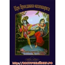 Шри Вриндавана - махимамрита