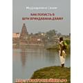 Как попасть в Шри Вриндавана-дхаму