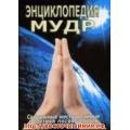 Энциклопедия мудр. Сакральные жесты и тайные практики