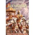 Бхагавад - Гита как она есть (средний формат)
