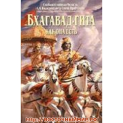 Бхагавад - Гита как она есть (мал. формат)