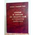 Статьи и лекции по ведической астрологии Джйотиш