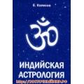 Индийская астрология. Вводный курс