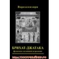 Брихат - джатака (большая книга о рождениях)