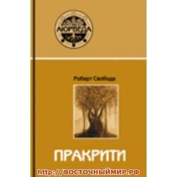 Книга Пракрити Ваша аюрведическая конституция