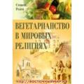 Вегетарианство в мировых религиях