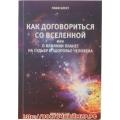 Как договориться со Вселенной или о влиянии планет на судьбу и здоровье человека