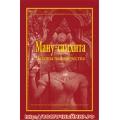 Ману - самхита. Законы человечества