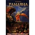 Рамаяна. Книга 1