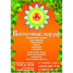 """Дегустация Чаванпраша в магазине """"Восточный мир"""""""