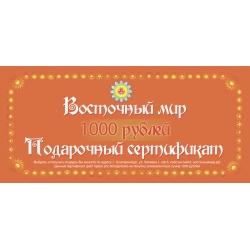 """Подарочный сертификат магазина """"Восточный мир"""", 1000 руб."""
