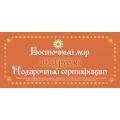 """Подарочный сертификат магазина """"Восточный мир"""", 3000 руб."""