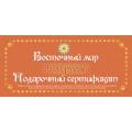 """Подарочный сертификат магазина """"Восточный мир"""", 5000 руб."""